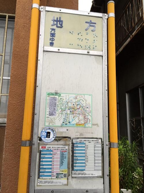 広島市の「地方」バス停(住所:広島県広島市南区仁保1丁目付近)の標識。