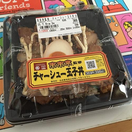 サークルKサンクスのお弁当「来来亭監修 チャーシュー玉子丼」(398円税込)