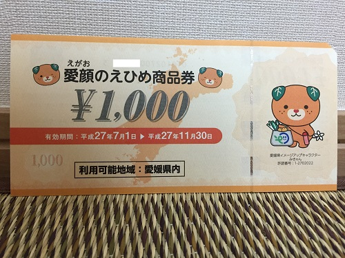 「笑顔のえひめ商品券 利用可能地域:愛媛県内」(表面)