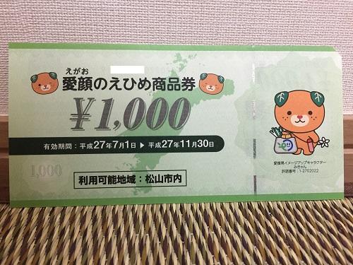 「笑顔のえひめ商品券 利用可能地域:松山市内」(表面)