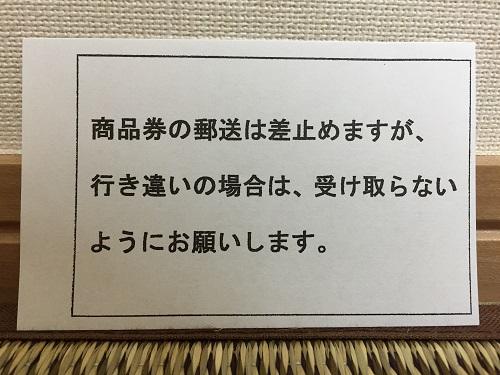 「商品券の郵送は差止めますが、行き違いの場合は、受け取らないようにお願いします。」の注意書き