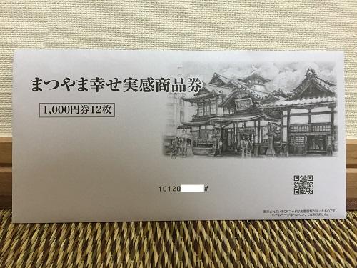 「まつやま幸せ実感商品券」の封筒(表面)