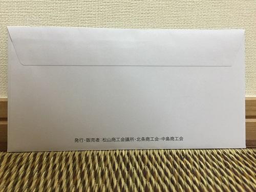 「まつやま幸せ実感商品券」の封筒(裏面)