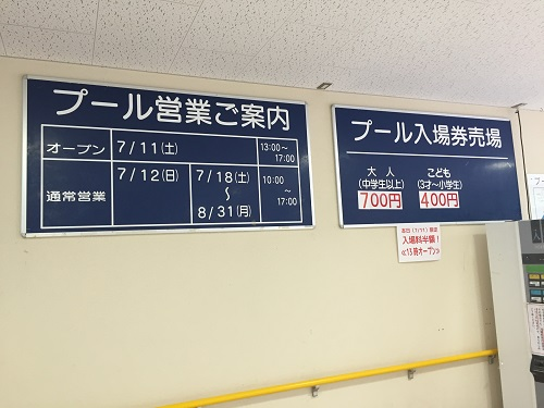 ウェルピア伊予<伊予市都市総合文化施設>(愛媛県伊予市下三谷1761-1)のプール入口内にある営業期間と料金を示す看板