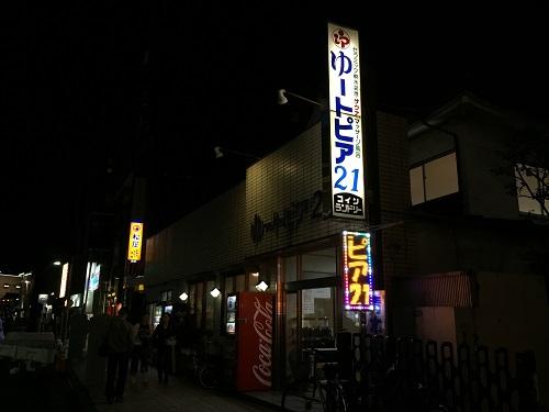 東京都葛飾区の亀有駅前付近にある銭湯「ゆートピア21」の外観