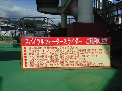 イヨテツスポーツセンターの「スパイラルウォータースライダー ご利用の注意」の看板
