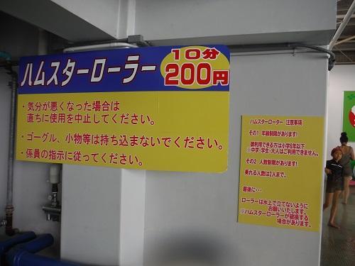 イヨテツスポーツセンター・室内プールの「ハムスターローラー」の看板