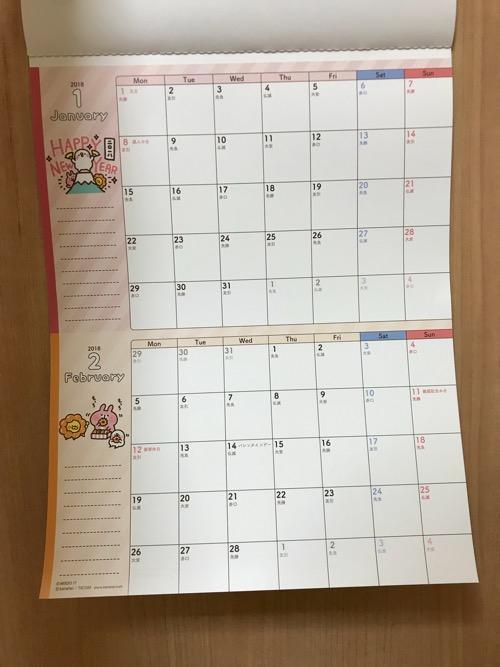 ミスタードーナツの福袋(ミスドゆるっと福袋2018)の中に入っていたカナヘイの小動物 ピスケ&うさぎのカレンダー(2018年1月、2月)