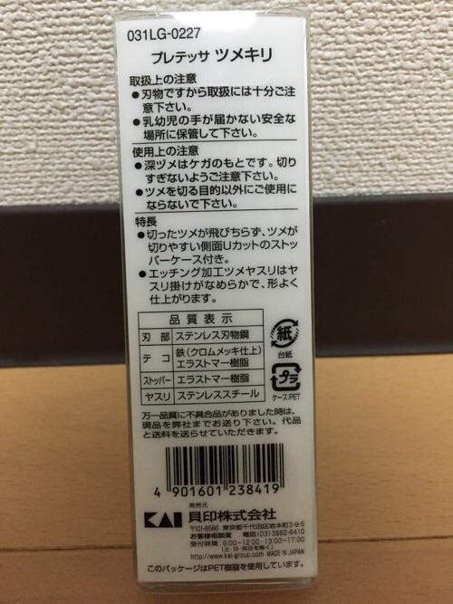 貝印株式会社のプレテッサ爪切り(ツメキリ)の製品パッケージ裏側の説明書き