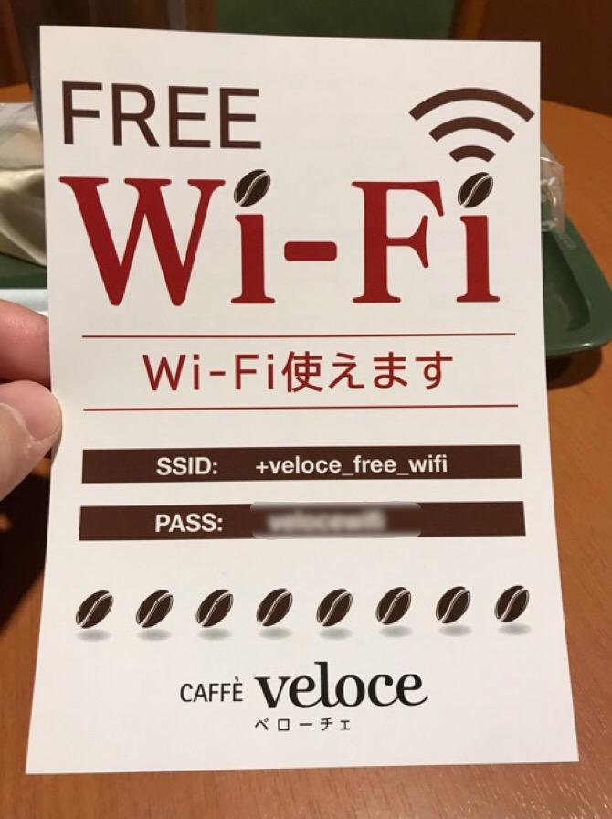 カフェ・ベローチェ 稲荷町店(東京都台東区元浅草2-11-6 稲荷町タワー1F)の1階で入手できるFREE Wi-Fiの案内チラシ