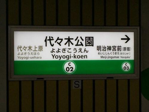 東京メトロ千代田線代々木公園の駅標(次の駅は明治神宮前〈原宿〉)