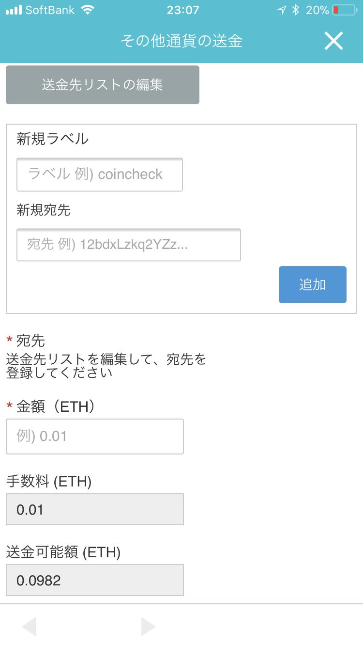 coincheckのコイン送金画面(Ethereum/イーサリアム)の宛先、金額、手数料等
