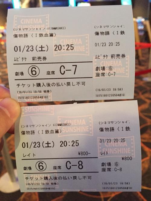 傷物語 I 鉄血篇のチケット