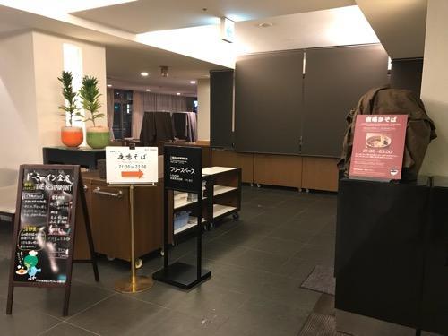 天然温泉 加賀の湧泉 ドーミーイン金沢1階の食堂入口