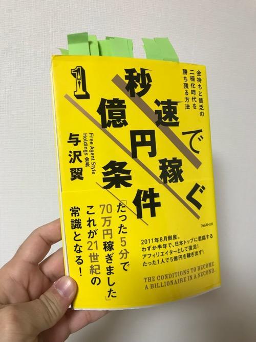 付箋紙を貼りながら読んだ与沢翼氏の著書『秒速で1億円稼ぐ条件』(フォレスト出版)