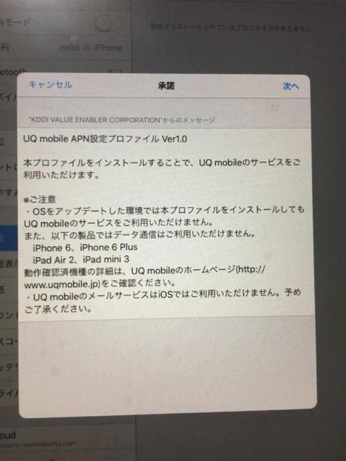 UQモバイルのAPN設定プロファイルのインストール画面(承諾画面)