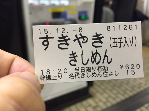 名古屋駅新幹線上りホームの名代きしめん住吉の自動券売機で購入したすきやききしめんの食券