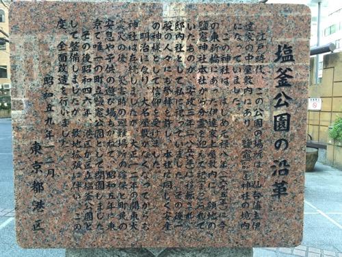 東京都港区新橋の塩釜公園の沿革を記した石碑