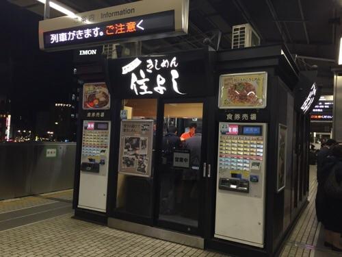 名古屋駅新幹線ホームの「きしめん 住吉」の外観