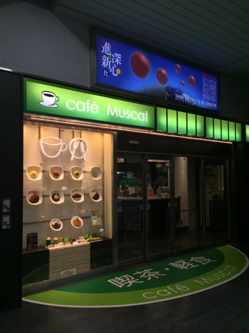 岡山駅新幹線駅構内の喫茶店マスカットの入り口前外観