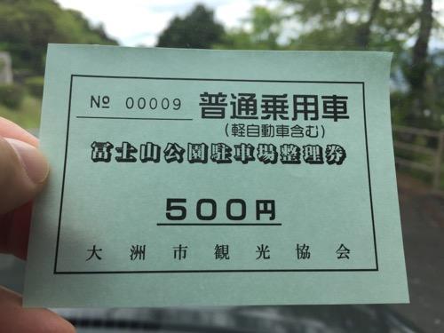冨士山公園駐車場整理券 普通乗用車(軽自動車含む)大洲市観光協会