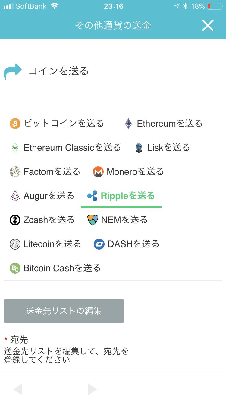 coincheckのコイン送金画面「Rippleを送る」