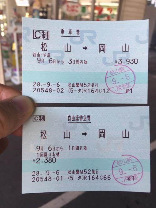 JR松山駅みどりの窓口発行のJR岡山駅行の乗車券と自由席特急券