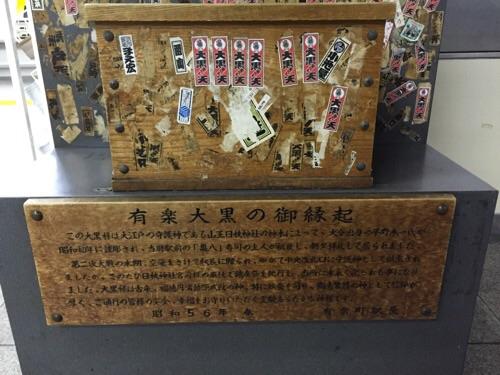 JR有楽町駅改札口内にある「有楽大黒の御縁起」