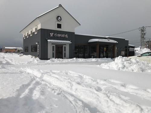星乃珈琲店 石川県庁前店と雪景色