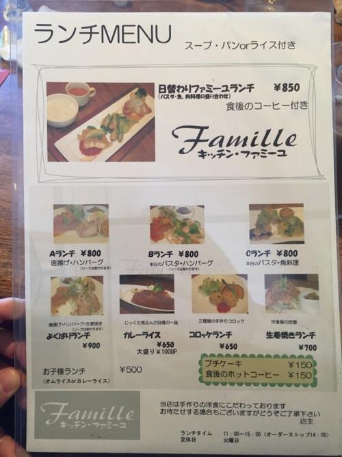 キッチン・ファミーユ(〒791-8034 愛媛県松山市富久町422 アイケンビル 1F)のメニュー