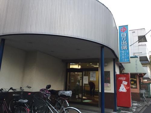 東京都葛飾区の銭湯・日乃出湯の外観