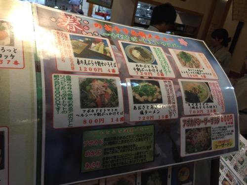 笑がおの湯 松戸矢切店の食堂の「春のおすすめメニュー」