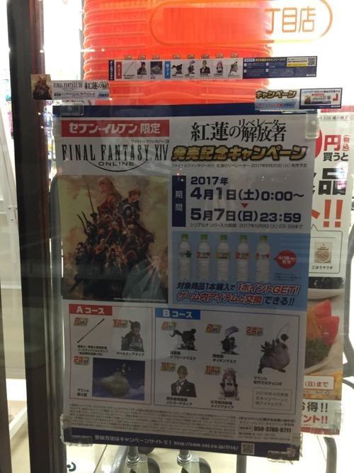 セブンイレブン限定のファイナルファンタジーXIV 紅蓮の解放者(リベレーター)発売記念キャンペーンの販促ポスター
