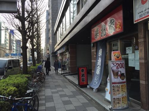 横浜家系ラーメン幸北家の店舗前の様子