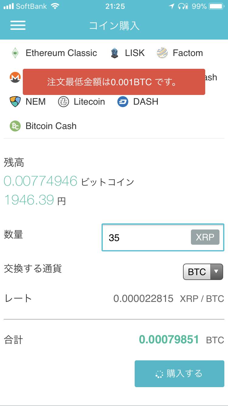 coincheckのRippleのコイン購入画面(エラー画面) 2017年12月3日21時25分現在