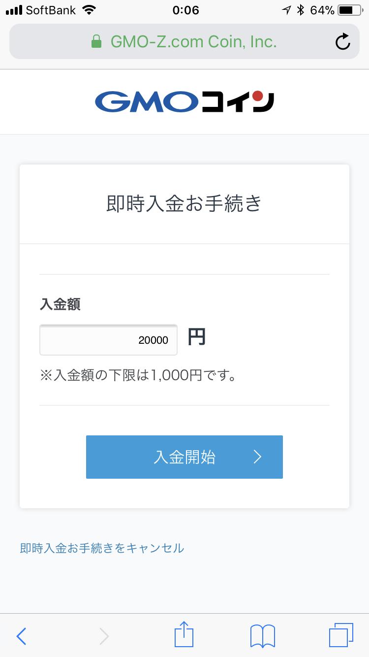 GMOコイン 即時入金お手続き画面(入金額に20,000円を指定した画面)