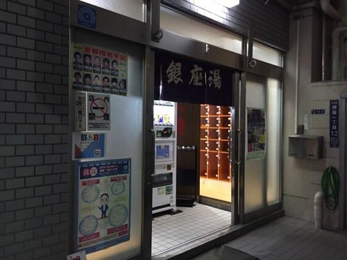 東京都中央区銀座の銭湯「銀座湯」の外観写真ー玄関前