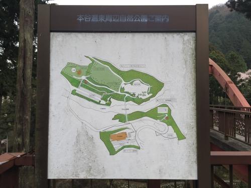 「本谷温泉周辺自然公園ご案内」の看板