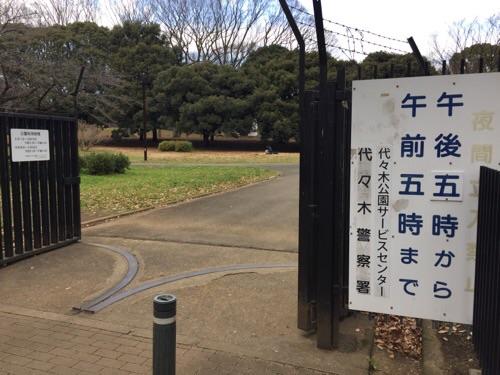 代々木公園の入口(南門)の門付近