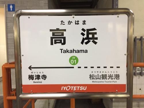 伊予鉄道高浜駅の駅名標
