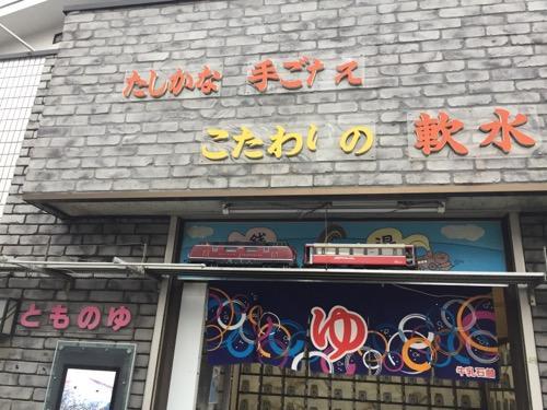 東京都江戸川区の銭湯・友の湯の玄関、のれん、動く鉄道模型