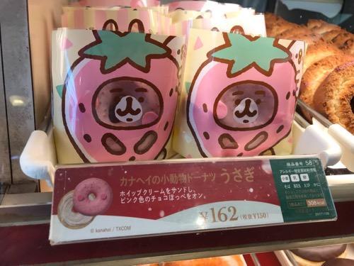 ミスタードーナツのドーナツ陳列棚に並ぶカナヘイの小動物ドーナツ うさぎ