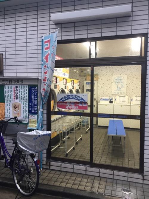 東京都荒川区荒川の銭湯・喜楽湯に併設されるコインランドリー