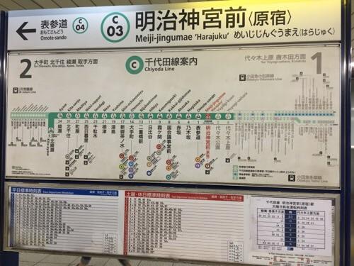 東京メトロ千代田線明治神宮前〈原宿〉駅の路線図、時刻表