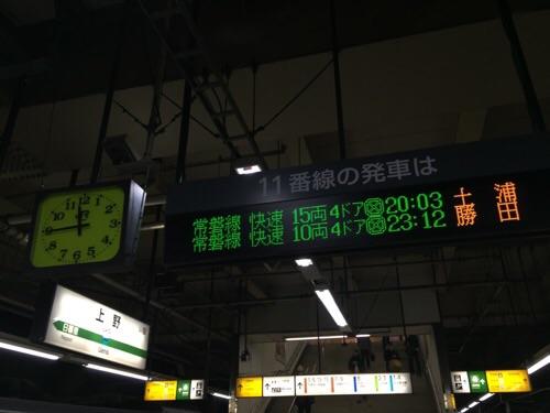 JR常磐線快速電車上野駅発土浦行きの電車の大幅な遅延時の発車案内ー2015年12月8日