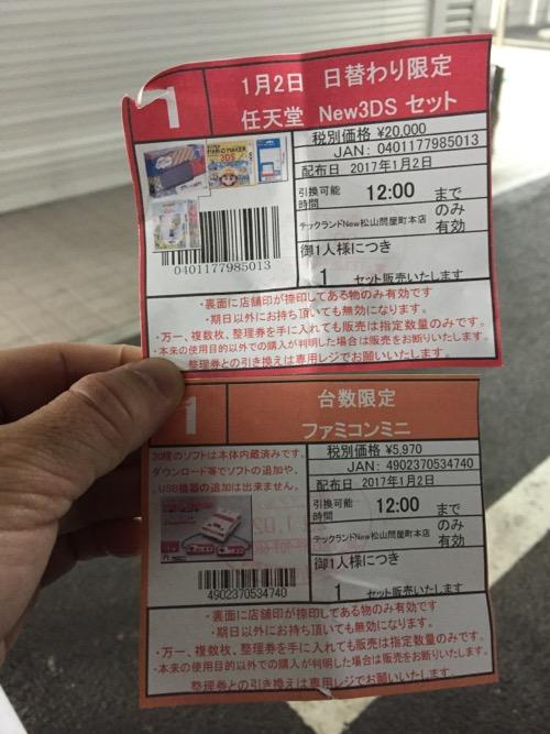 ヤマダ電機 テックランドNew松山問屋町本店の2017年福袋・台数限定商品の整理券