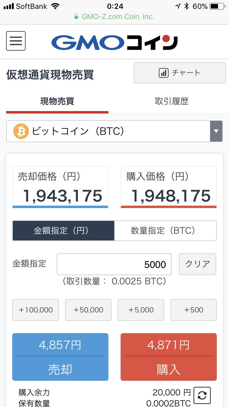 GMOコイン 仮想通貨現物売買画面 ビットコイン 金額指定「5,000円」(0.0025BTC)「4,871円」購入