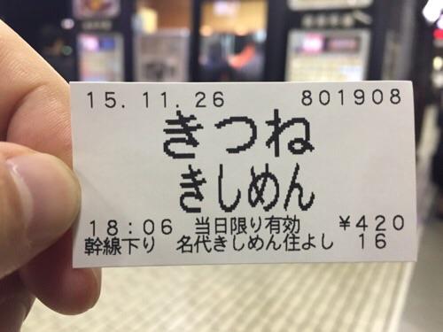 名古屋駅新幹線ホームの「きしめん 住吉」の自動券売機で購入した「きつね きしめん」の食券