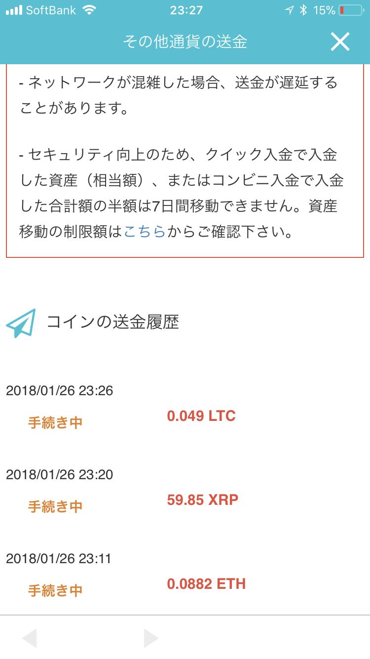coincheckの「コインの送金履歴」画面(2018年1月26日23時27分現在)「手続き中」の表示