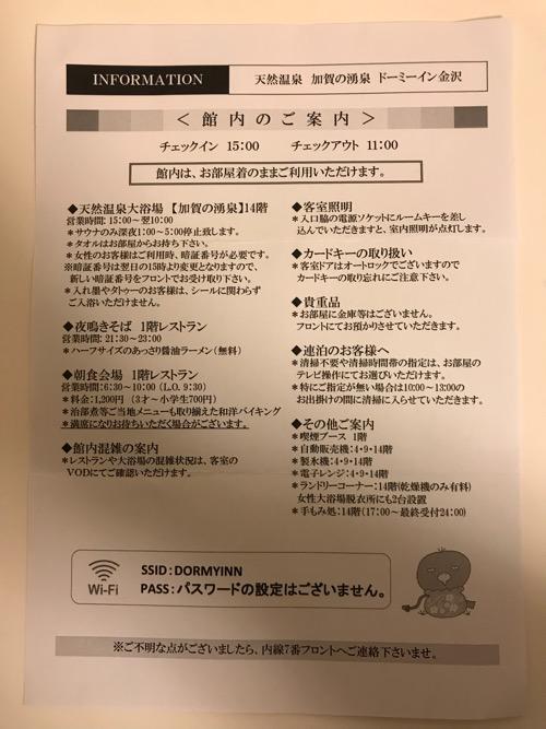 天然温泉 加賀の湧泉 ドーミーイン金沢の館内のご案内